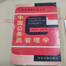 中国公务员管理学