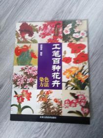 工笔百种花卉染色方法