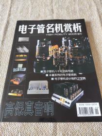 高保真音响(2005年增刊,电子管名机赏析)
