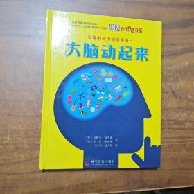 DK有趣的智力训练:大脑动起来
