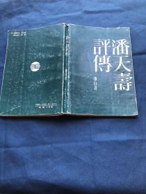 潘天寿评传  原版书