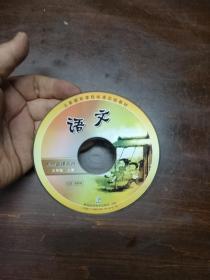 语文 三年级 上册  VCD 单碟  裸碟 光盘