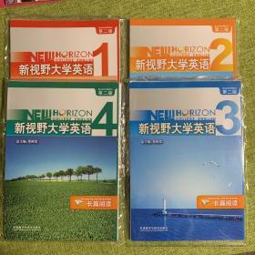 新视野大学英语 第二版 长篇阅读  全四册