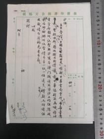 【袁翰青】(中科院院士,商务印书馆总编辑,南通人)签批毛笔钢笔铅笔各一页 ,王古鲁译《中国近世戏曲史》等