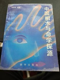 中国相术与命学探源