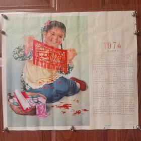 毛主席万岁 剪纸1974年文革正品年历画一幅 (姜贵恒 魏瀛洲作 )