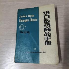 进口医药商品手册