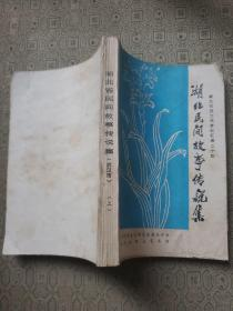 湖北民间文学资料汇编之十四:湖北民间故事传说集(上)
