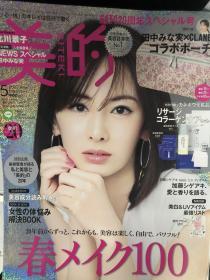 日本杂志 美的+Voce 5月刊
