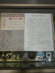 """1970年 印有""""最高指示"""" 常州纺织厂寄江苏生产建设兵团 实寄封一枚、附信札一页,品佳量小、语录、贴文19 革命青年的榜样白水版邮票、销常州1970年5月6日戳、 值得留存!"""