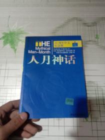 人月神话:32周年中文纪念版(首页有字迹)