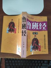鲁班经全书(插图珍藏版)