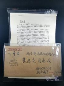 名人信扎:开国大校魏泽南寄给给开国少将丁莱夫之妻盖志良的信附件一通8页,1996.3.4,朝内街-南大街,正加盖邮资已付戳,gyx221026