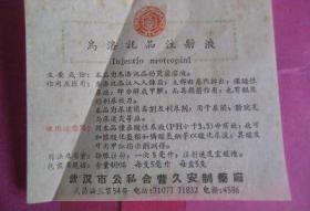 乌洛托品注射液(武汉市公私合营久安制药厂)