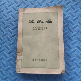 针灸学  江苏人民出版社