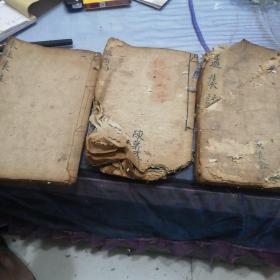 朱熹集注孟子卷之一卷之五卷之七,三册合售
