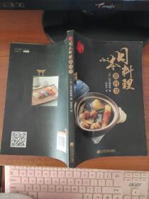 日本料理教科书  邢俊杰 辽宁科学技术出版社