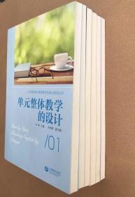 小学英语单元整体教学实践与研究丛书 全套共6册  单元整体教学的设计 单元整体设计的实践 单元课设计的实践单元单项要素的设计 单元同材异构的思考 单元教学的教研探索