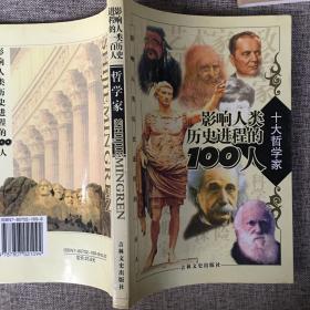 影响人类历史进程的100人 十大哲学家