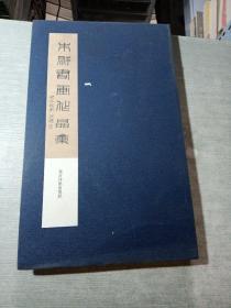 朱群书画作品集