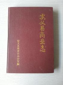 安义县商业志