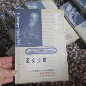 圣女贞德(上)[诺贝尔文学奖精品典藏文库]