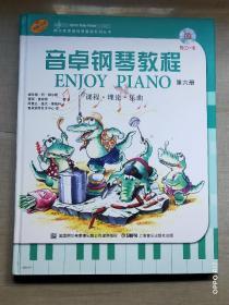 音卓钢琴教程. 第6册(附CD一张)