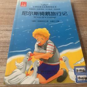 小学生语文经典阅读丛书:尼尔斯骑鹅旅行记(美绘插图)