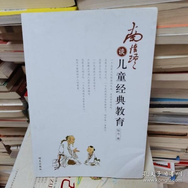 南怀瑾谈儿童经典教育