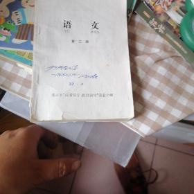 """语文 第二册  北京市""""注音识字,提前读写""""实验小组"""