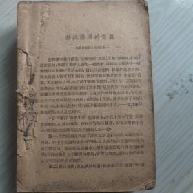 英华对照原文(莎氏乐府本事)1947年第九版