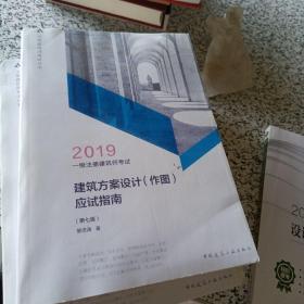 一级注册建筑师考试建筑方案设计(作图)应试指南(第七版)2018