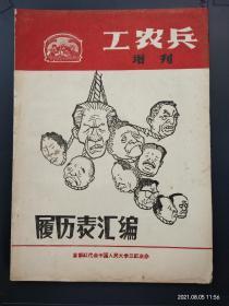 1967年《工农兵》增刊 履历表汇编