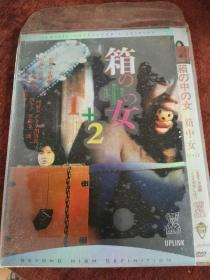 《箱中女  1+2》DVD