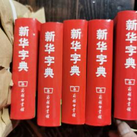新华字典 第11版(库存书)