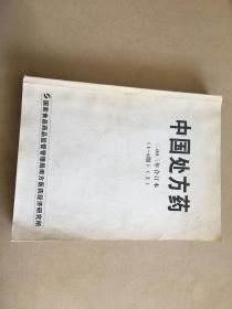 中国处方药2003年合订本(1-6)(上)共7本含2003年增刊第1期