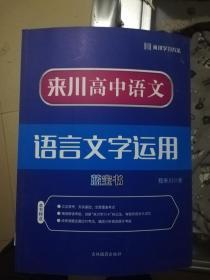 来川高中语文语言文字运用蓝宝书