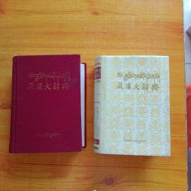 藏汉大辞典(上下册)精装【书品以图片为准】