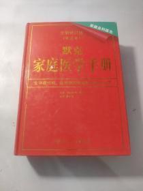 默克家庭医学手册