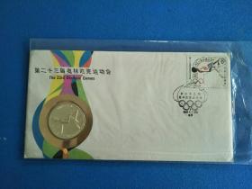 第二十三届奥林匹克运动会纪念封(镶纪念章)