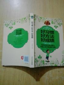中国孩子学习计划:好习惯·好方法·好成绩