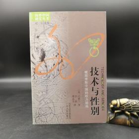 绝版| 技术与性别:晚期帝制中国的权力经纬(海外中国研究丛书)