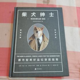 柴犬绅士:都市型男好品位穿搭指南【内页干净】