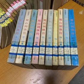 《蜀山剑侠传》(岳麓书社1-50集,加后传10集,共10册合售)