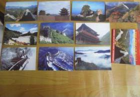 长城明信片10张(有6国外文)