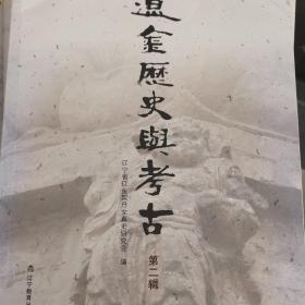 辽金历史与考古. 第2辑