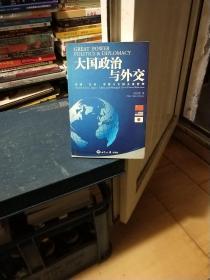 大国政治与外交:美国、日本、中国与大国关系管理