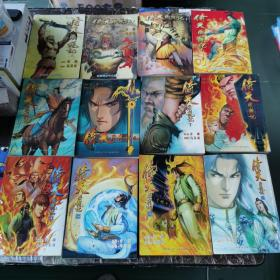 倚天屠龙记 1-12 1-4新疆青少年出版社 5-12 蒙古少年儿童出版社 全12册