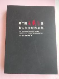 第二届王羲之奖书法作品展作品集