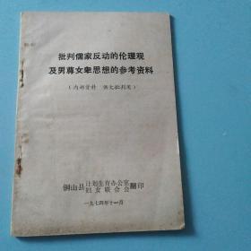 批判儒家反动的伦理观及男尊女卑思想的参考资料